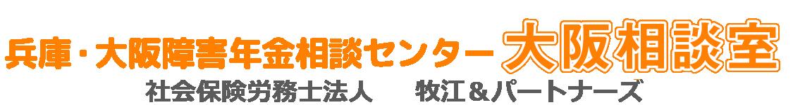兵庫・大阪障害年金相談センター 大阪相談室